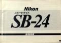 ニコン スピードライト SB-24 取り説・使用書