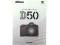 ニコン D50
