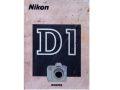 ニコン D 1