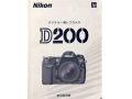 ニコン D200