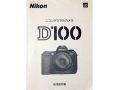 ニコン D100
