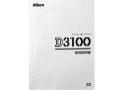 ニコン D3100