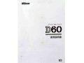 ニコン D60