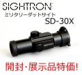 【展示開封品!】SIGHTRON SD-30X ミリタリーダットサイト