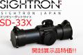 【展示開封品!】SIGHTRON SD-33X ミリタリーダットサイト