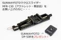 【開封品・限定2本!】SUNWAYFOTO MFR-150 マクロフォーカシングレール