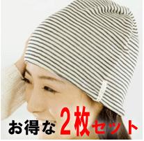 室内用帽子 送料無料 オーガニックコットン ボーダーシャロット2枚組 カラー組合せ自由 NOC日本オーガニックコットン流通機構認定商品 日本製