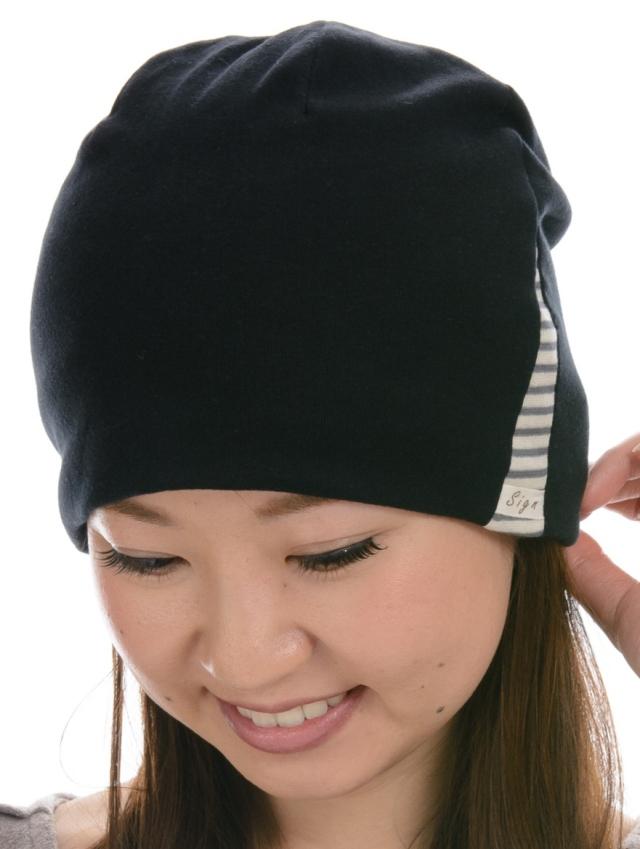 室内用帽子 送料無料 オーガニックコットン NEWエコ染色黒コンビシャロット NOC日本オーガニックコットン流通機構認定商品 日本製