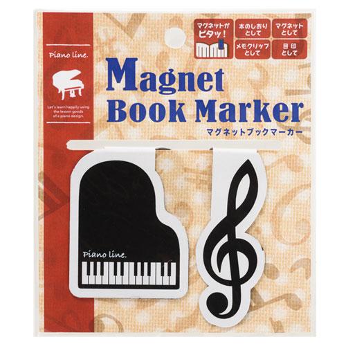 Piano line マグネットブックマーカー ※お取り寄せ商品 【音楽雑貨 音符・ピアノモチーフ】ト音記号 ピアノ雑貨c