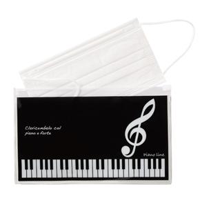 Piano line エチケットマスクケース ※お取り寄せ商品 引き出物 記念品 音楽雑貨 音符 ピアノモチーフ ト音記号 ピアノ雑貨