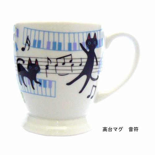 NEKOにゃ~ご 高台マグ 音符【音楽雑貨 ピアノ雑貨】 ♪この商品はお取り寄せ商品です♪音符 ピアノ 楽器