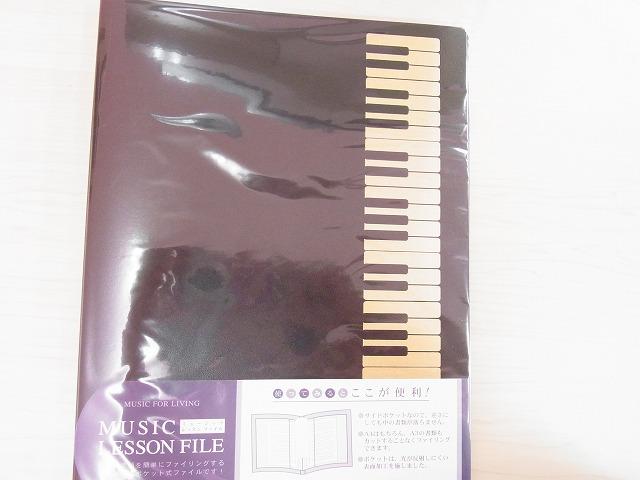 鍵盤ゴールドミュージックレッスンファイル♪この商品はお取り寄せ商品です♪音楽雑貨・バレエ雑貨・ピアノ発表会記念品に大人気♪