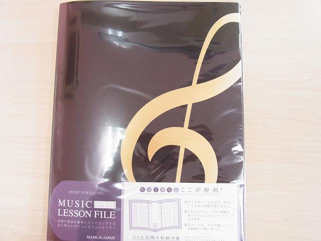 ト音記号ゴールドミュージックレッスンファイル♪この商品はお取り寄せ商品です♪ピアノ発表会・吹奏楽卒業記念品に最適♪