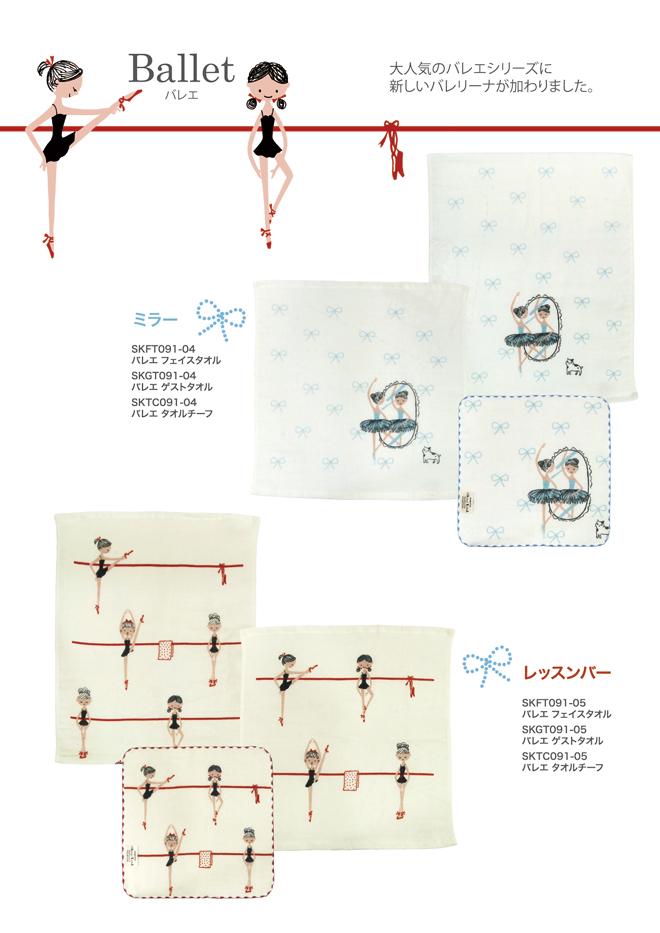 【Shinzi Katoh】バレエ タオルハンカチ 23×23cm 1枚 ※お取り寄せ商品 【音楽雑貨 音符・ピアノモチーフ】ト音記号 ピアノ雑貨