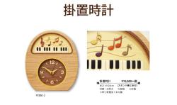 掛け置時計 ※お取り寄せ商品 【音楽雑貨 音符・ピアノモチーフ】ト音記号 ピアノ雑貨