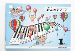 くおん音楽帳 5冊パック ※お取り寄せ商品 引き出物 記念品 音楽雑貨 音符 ピアノモチーフ ト音記号 ピアノ雑貨