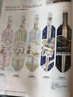 ミュージカルチョップスティック ※お取り寄せ商品 引き出物 記念品 音楽雑貨 音符 ピアノモチーフ ト音記号 ピアノ雑貨