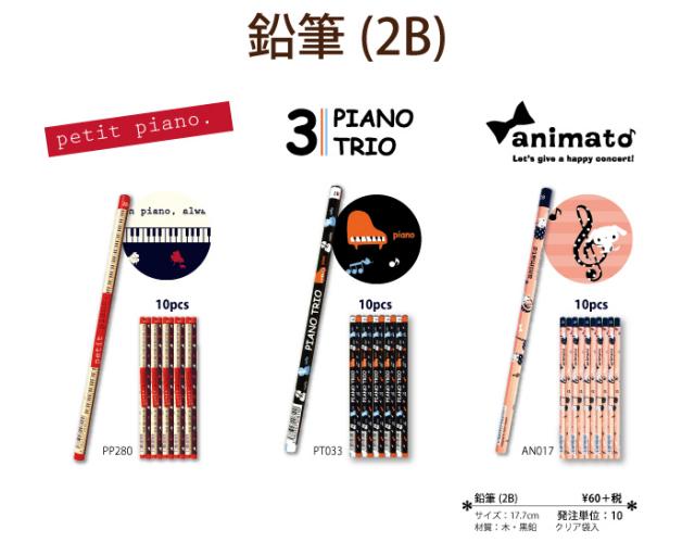 鉛筆 2B 1本 ※お取り寄せ商品 【音楽雑貨 音符・ピアノモチーフ】ト音記号 ピアノ雑貨
