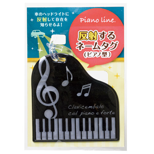 Piano line 反射するネームタグ ※お取り寄せ商品 引き出物 記念品 音楽雑貨 音符 ピアノモチーフ ト音記号 ピアノ雑貨
