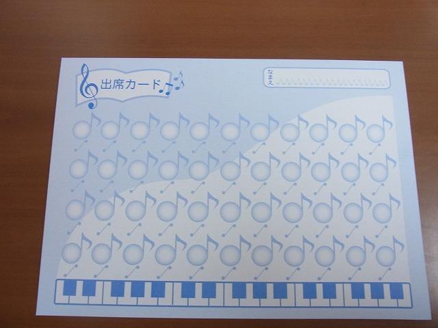 出席カード 八分音符と鍵盤ブルー 44回レッスン 8枚♪この商品はお取り寄せ商品です♪【プレゼントに最適♪】 音楽雑貨