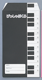 月謝袋(グリム)※お取り寄せ商品 引き出物 記念品 音楽雑貨 音符 ピアノモチーフ ト音記号 ピアノ雑貨