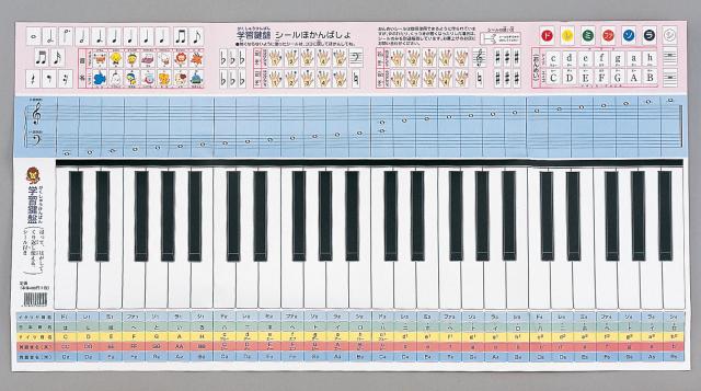 くおん 学習鍵盤(レッスンおんめいシール付) ※お取り寄せ商品 引き出物 記念品 音楽雑貨 音符 ピアノモチーフ ト音記号 ピアノ雑貨
