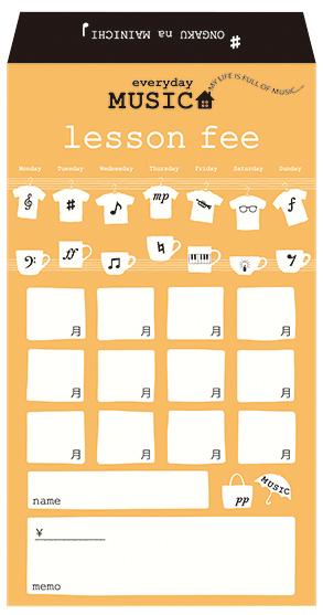 月謝袋 Everyday Music※お取り寄せ商品 引き出物 記念品 音楽雑貨 音符 ピアノモチーフ ト音記号 ピアノ雑貨