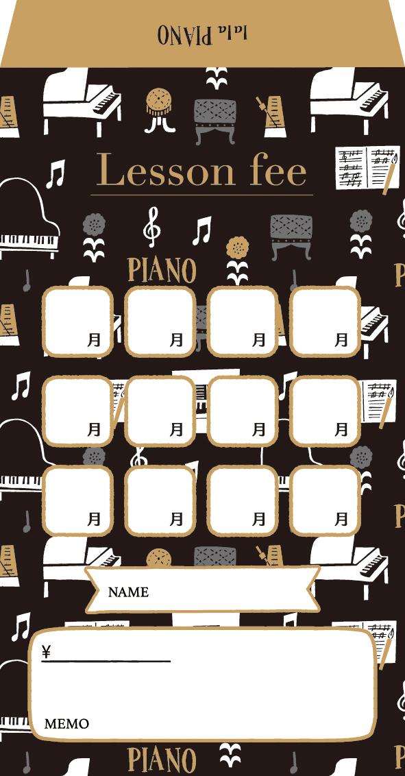 月謝袋 la la PIANO※お取り寄せ商品 引き出物 記念品 音楽雑貨 音符 ピアノモチーフ ト音記号 ピアノ雑貨
