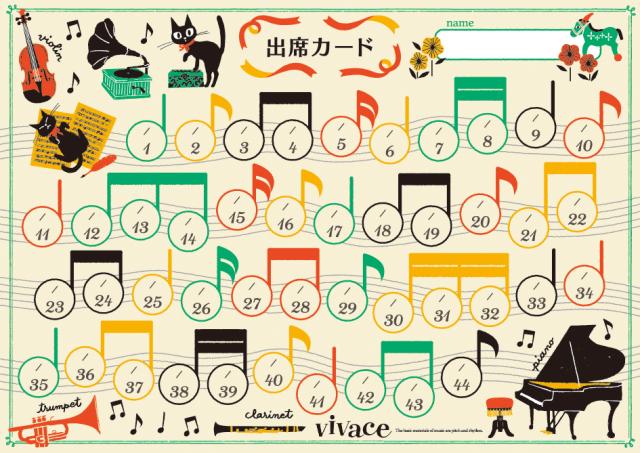 出席カード vivace ※お取り寄せ商品 引き出物 記念品 音楽雑貨 音符 ピアノモチーフ ト音記号 ピアノ雑貨