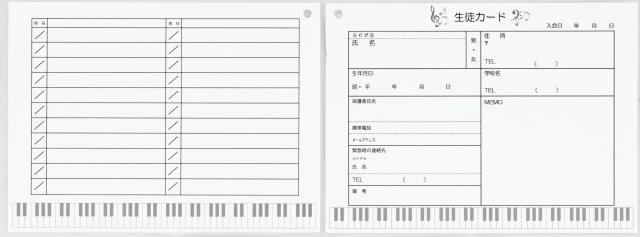 生徒カード ※お取り寄せ商品 引き出物 記念品 音楽雑貨 音符 ピアノモチーフ ト音記号 ピアノ雑貨