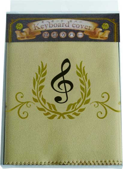 鍵盤カバー Cle de sol ※お取り寄せ商品 引き出物 記念品 音楽雑貨 音符 ピアノモチーフ ト音記号 ピアノ雑貨