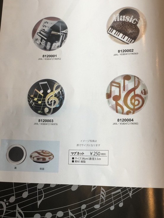 マグネット ※お取り寄せ商品 引き出物 記念品 音楽雑貨 音符 ピアノモチーフ ト音記号 ピアノ雑貨