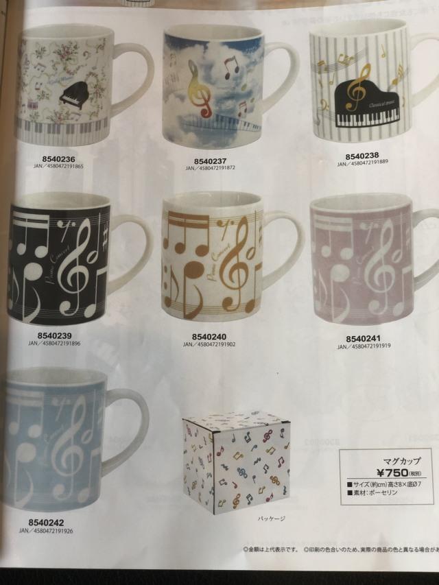 マグカップ ※お取り寄せ商品 引き出物 記念品 音楽雑貨 音符 ピアノモチーフ ト音記号 ピアノ雑貨