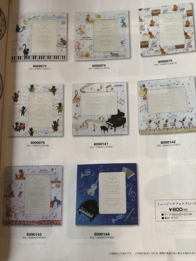 ミュージックフォトフレーム ※お取り寄せ商品 引き出物 記念品 音楽雑貨 音符 ピアノモチーフ ト音記号 ピアノ雑貨