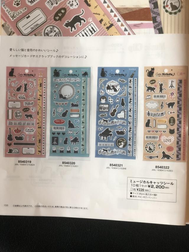 ミュージックキャッツシール(10枚1セット)※お取り寄せ商品 引き出物 記念品 音楽雑貨 音符 ピアノモチーフ ト音記号 ピアノ雑貨