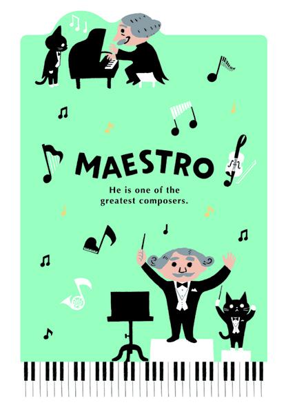 MAESTRO 下敷きB5 ※お取り寄せ商品 引き出物 記念品 音楽雑貨 音符 ピアノモチーフ ト音記号 ピアノ雑貨