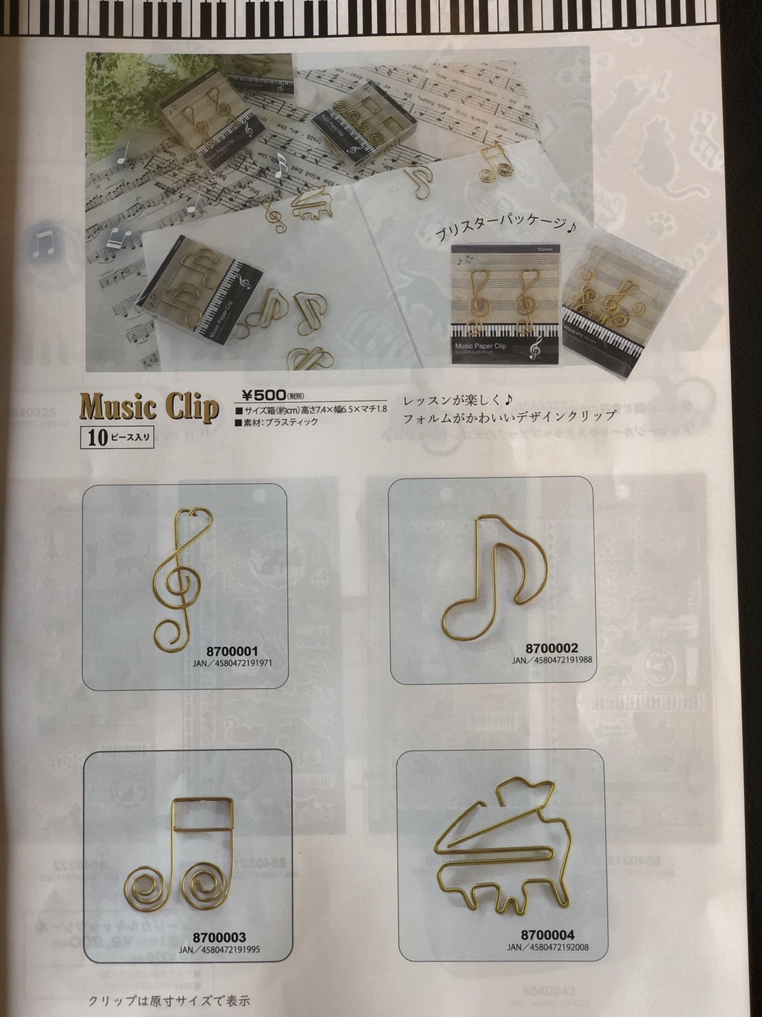 Music Clip※お取り寄せ商品 引き出物 記念品 音楽雑貨 音符 ピアノモチーフ ト音記号 ピアノ雑貨