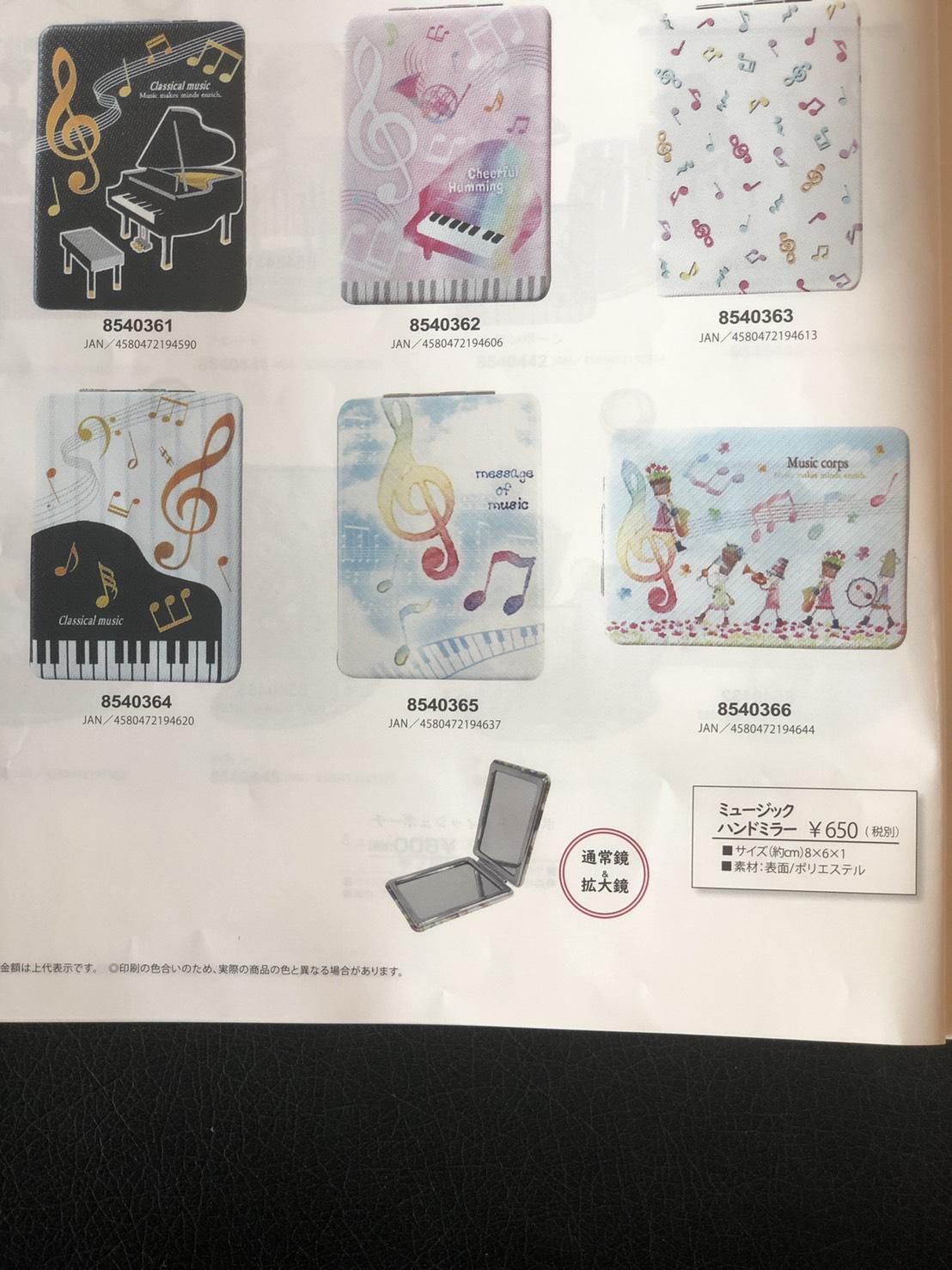 ミュージックハンドミラー※お取り寄せ商品 引き出物 記念品 音楽雑貨 音符 ピアノモチーフ ト音記号 ピアノ雑貨