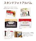 スタンドフォトアルバム ※お取り寄せ商品 【音楽雑貨 音符・ピアノモチーフ】ト音記号 ピアノ雑貨