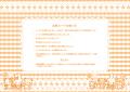 みるきい出席カード ※お取り寄せ商品 引き出物 記念品 音楽雑貨 音符 ピアノモチーフ ト音記号 ピアノ雑貨