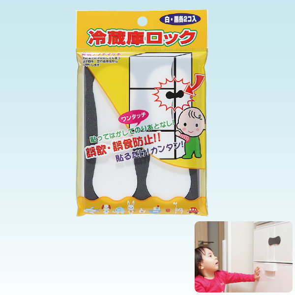 冷蔵庫ロック/151
