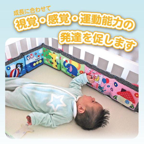 遊べる! 赤ちゃんミニガード/197