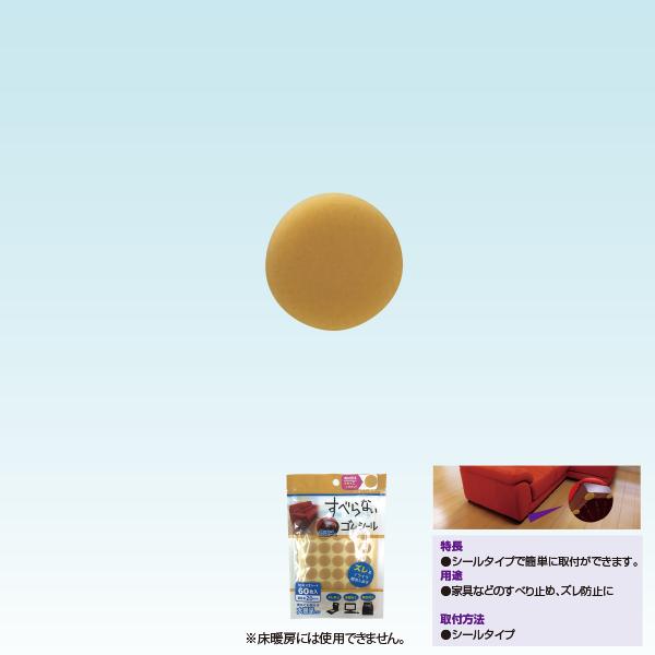 すべらないゴムシール 直径約25mm×40枚入/296