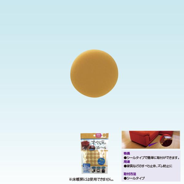 すべらないゴムシール 直径約40mm×27枚入/297