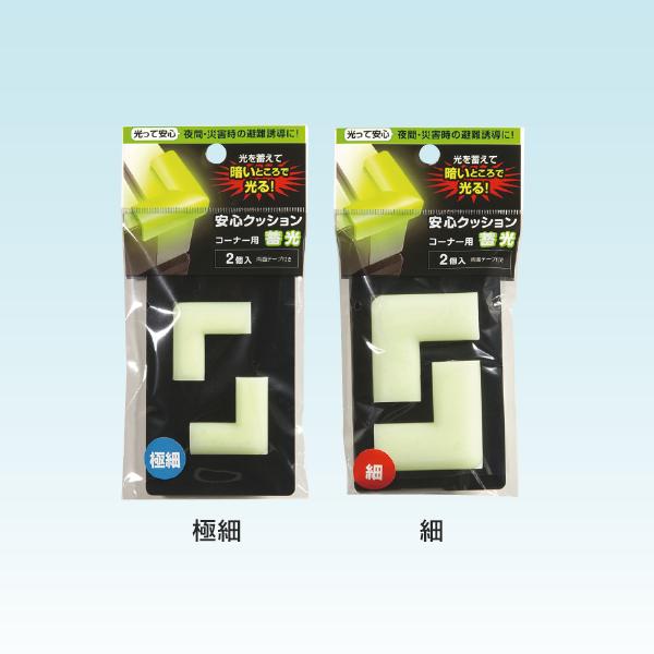 安心クッション コーナー用 蓄光 極細/細2P