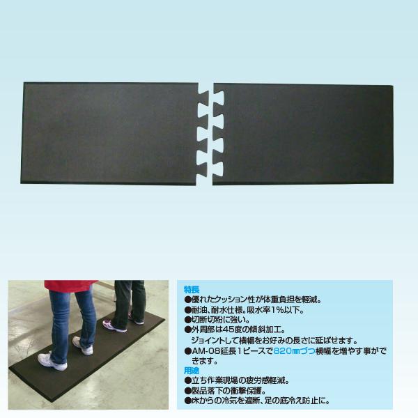 足腰マット ジョイントタイプ 基本2ピース/AM-07