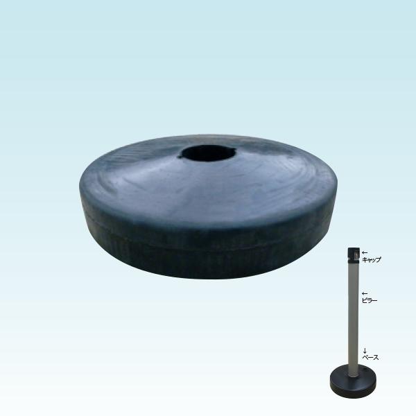 カラープラポール アーチ・サインキャップ用 ゴムベース/CP-63