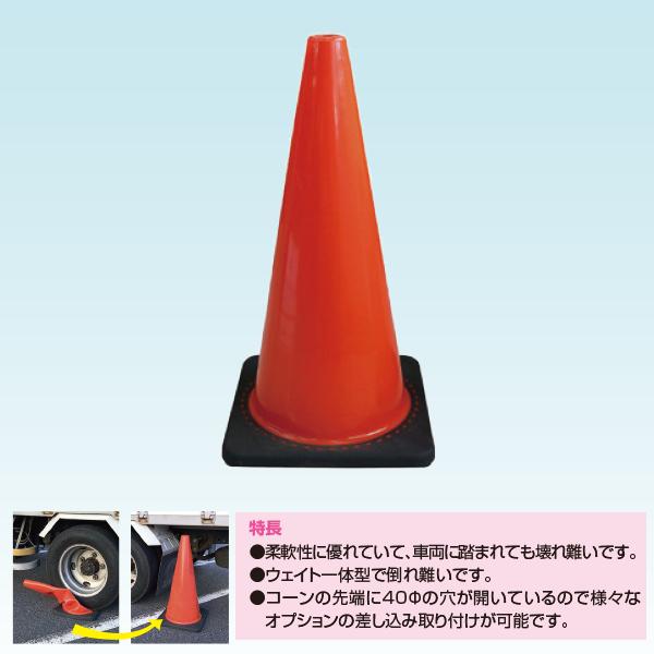 PVCコーン700/CP-70