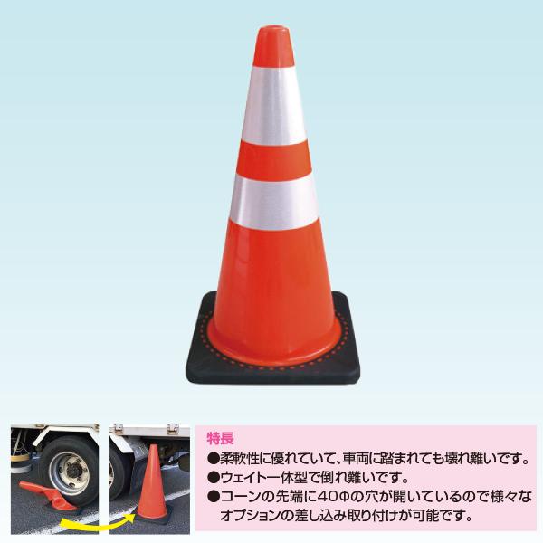 PVCコーン700 反射/CP-71
