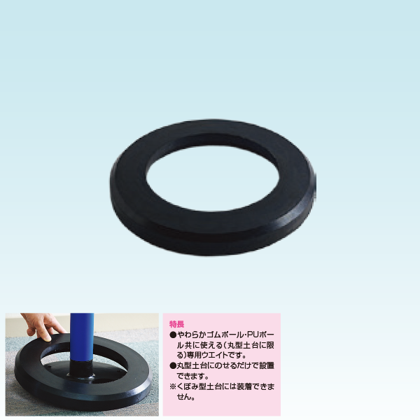 やわらかポール用 丸型土台専用ウエイト/GW-01